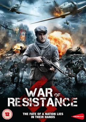 Сопротивление / War of Resistance / Return to the Hiding Place (2011)