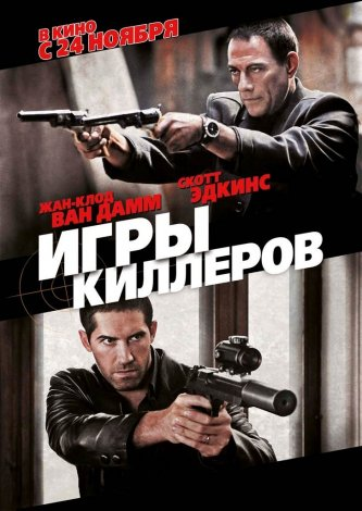 Игры киллеров / Assassination Games (2012)